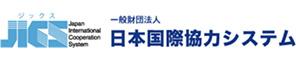 一般財団法人 日本国際協力システム